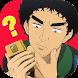 宇宙兄弟お絵かきロジック - Androidアプリ