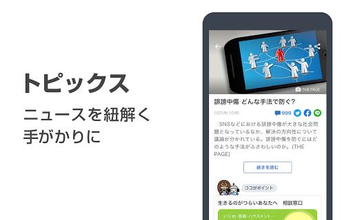 Yahoo!u30cbu30e5u30fcu30b9u3000u7121u6599u3067u9632u707du901fu5831u30fbu30b3u30e1u30f3u30c8u6a5fu80fdu30fbu6700u65b0u30cbu30e5u30fcu30b9u3092u30e9u30a4u30d6u914du4fe1 apktram screenshots 5