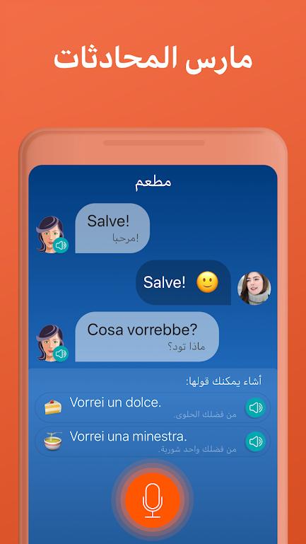 تطبيق تعلم اللغة الإيطالية اهم الجمل المستخدمة بالحياة اليومية مع الترجمة