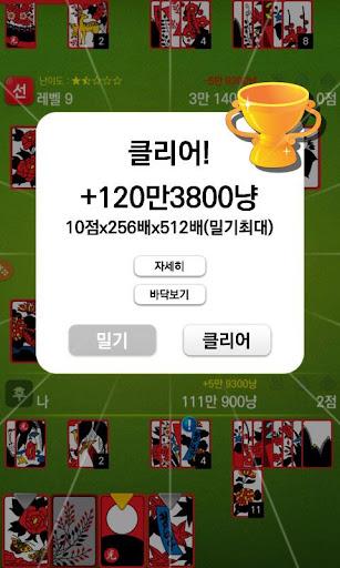 ubb34ub8cc uace0uc2a4ud1b1(Gostop Free) 2.2.4 screenshots 24