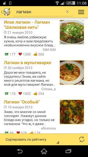 Recipes in Russian 2.4.0 Screenshots 4