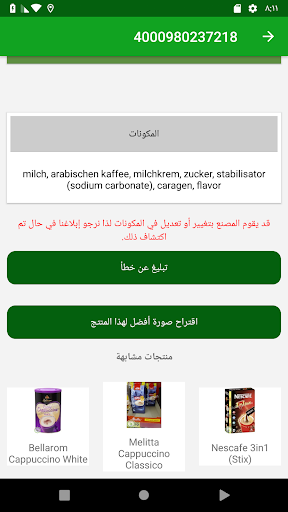 Halal Zulal 5.6 com.halalzulal.mammar.halalzulal apkmod.id 4