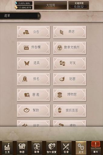 u6b7bu4ea1u611bu9e97u7d72 apkpoly screenshots 15