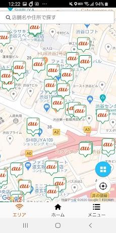 au Wi-Fi アクセスのおすすめ画像3