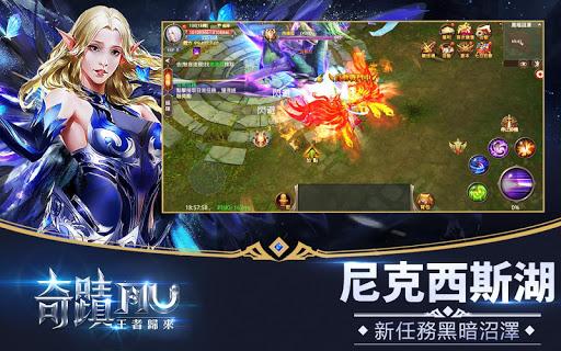 u5947u8e5fMU-u738bu8005u6b78u4f86  screenshots 15