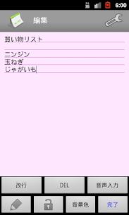 メモ帳 有料版 2