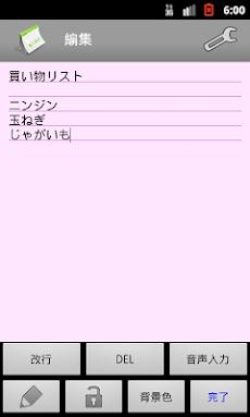 メモ帳 有料版のおすすめ画像2