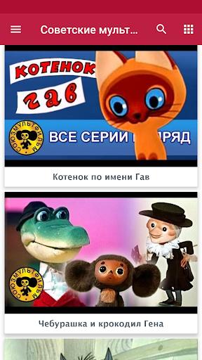Russian cartoons  screenshots 1