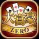 大富豪 トランプゲーム無料:大富豪ZERO - 定番人気のトランプカードゲームアプリ - Androidアプリ