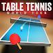 卓球3D - 現実的なピンポンアプリ