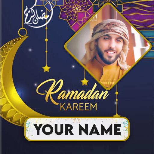 Ramadan 2021 Photo Frames With Name