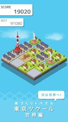 東京ツクール - 街づくり × パズルのおすすめ画像1