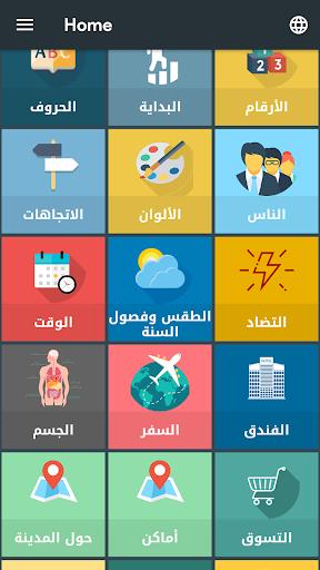 تعلم الانجليزية بالصوت - wellingo 3.2 screenshots 1
