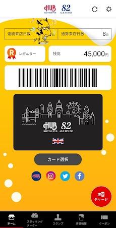 ハブメンバーズカードアプリ【HUB】のおすすめ画像1