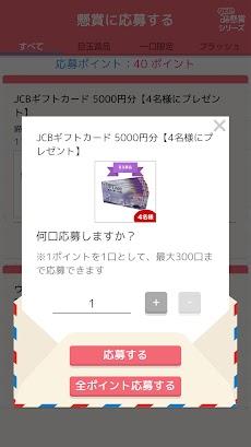 スライドパズルアプリ-スライドde懸賞のおすすめ画像4