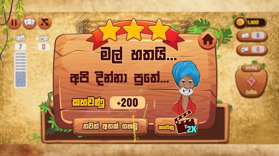 Omi game : The Sinhala Card Game 2.0.1 Screenshots 3