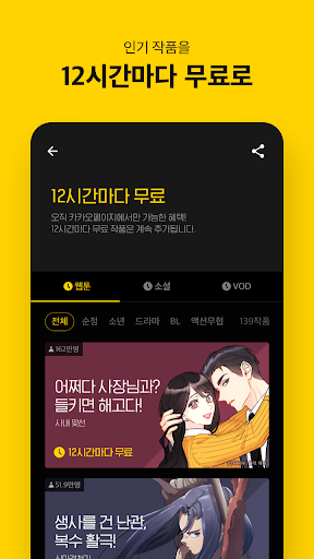 uce74uce74uc624ud398uc774uc9c0 KakaoPage android2mod screenshots 4