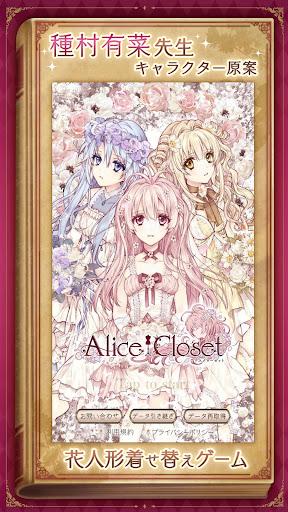 Alice Closet 1.1.21 screenshots 1
