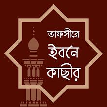 তাফসীরে ইবনে কাছীর - ইসলামিক ফাউন্ডেশন Download on Windows