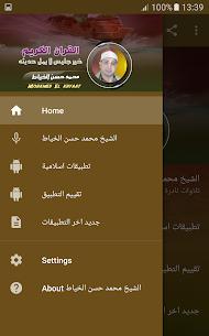القران الكريم بصوت الشيخ محمد حسن الخياط للاندرويد apk 2