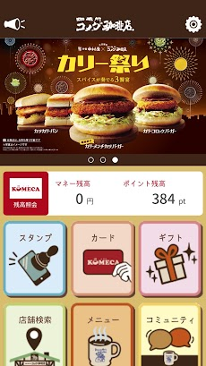 コメダ珈琲店公式アプリのおすすめ画像1