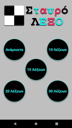ΣταυρόΛΕΞΟ  screenshots 1