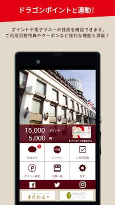 ドラゴンポイントアプリのおすすめ画像2
