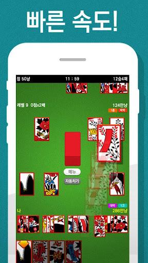 uace0uc2a4ud1b1 PLUS (ubb34ub8cc ub9deuace0 uac8cuc784) apktram screenshots 16