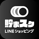 ロック解除でLINEポイントが貯まるおトクなアプリ【 貯まるスクリーン x LINE ショッピング】