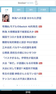 livedoor news ライブドアニュースのおすすめ画像2