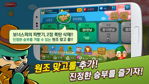 Pmang Gostop for kakao 72.1 screenshots 17