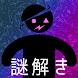 サイコ・ミステリー - Androidアプリ