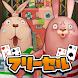 ウサビッチフリーセル - 基本無料のトランプゲーム  -