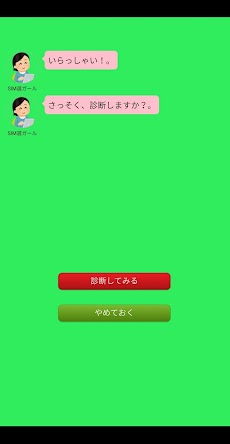 SIM選 - 格安SIM会社選びお役立ちアプリ -のおすすめ画像2