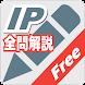 2021年版  ITパスポート問題集(無料全問解説付)