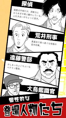 マンガでミステリー - 漫画で暇つぶし 推理ゲームのおすすめ画像3