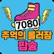 7080 롤러장 댄스 팝송 - 추억의 7080 롤러장 인기 무료 팝송