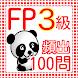 FP3級試験対策 fp3級 フィナンシャルプランナー3級