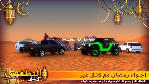كنق التطعيس APK MOD screenshots 3