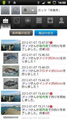 釣魂  (釣果検索・釣果管理・釣果共有・釣果リアルタイム通知)のおすすめ画像2