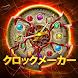 クロックメーカーパズルゲーム - Androidアプリ