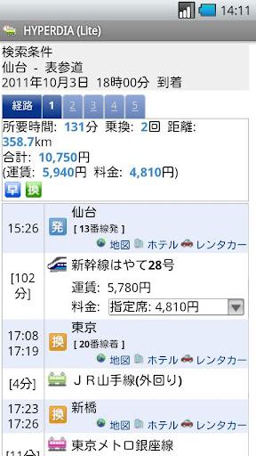 HyperDia - Japan Rail Search  screenshots 1