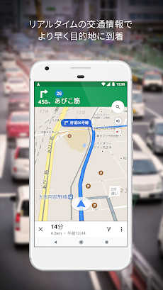 Google マップ - ナビ、乗換案内のおすすめ画像1