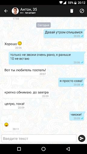 Dating.ru - u0437u043du0430u043au043eu043cu0441u0442u0432u0430 u0431u0435u0441u043fu043bu0430u0442u043du043e 1.0.2020 Screenshots 1