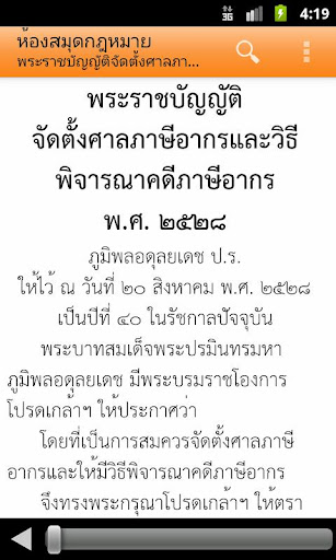 Thai Law Library For PC Windows (7, 8, 10, 10X) & Mac Computer Image Number- 7