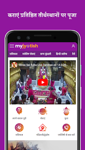 Myjyotish  Apps on For Pc (Download On Windows 7/8/10/ And Mac) 1