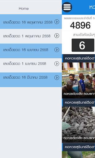 หวยลาว เลขเด็ด For PC Windows (7, 8, 10, 10X) & Mac Computer Image Number- 8