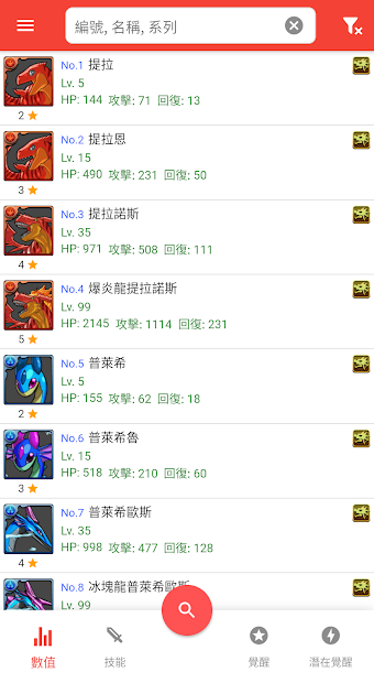 PND Pro screenshot 1