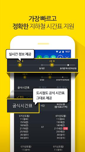 Subway Korea (Korea Subway route navigation) 6.7.2 Screenshots 3