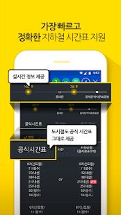 Subway Korea (Korea Subway route navigation) 6.8.6 Screenshots 3